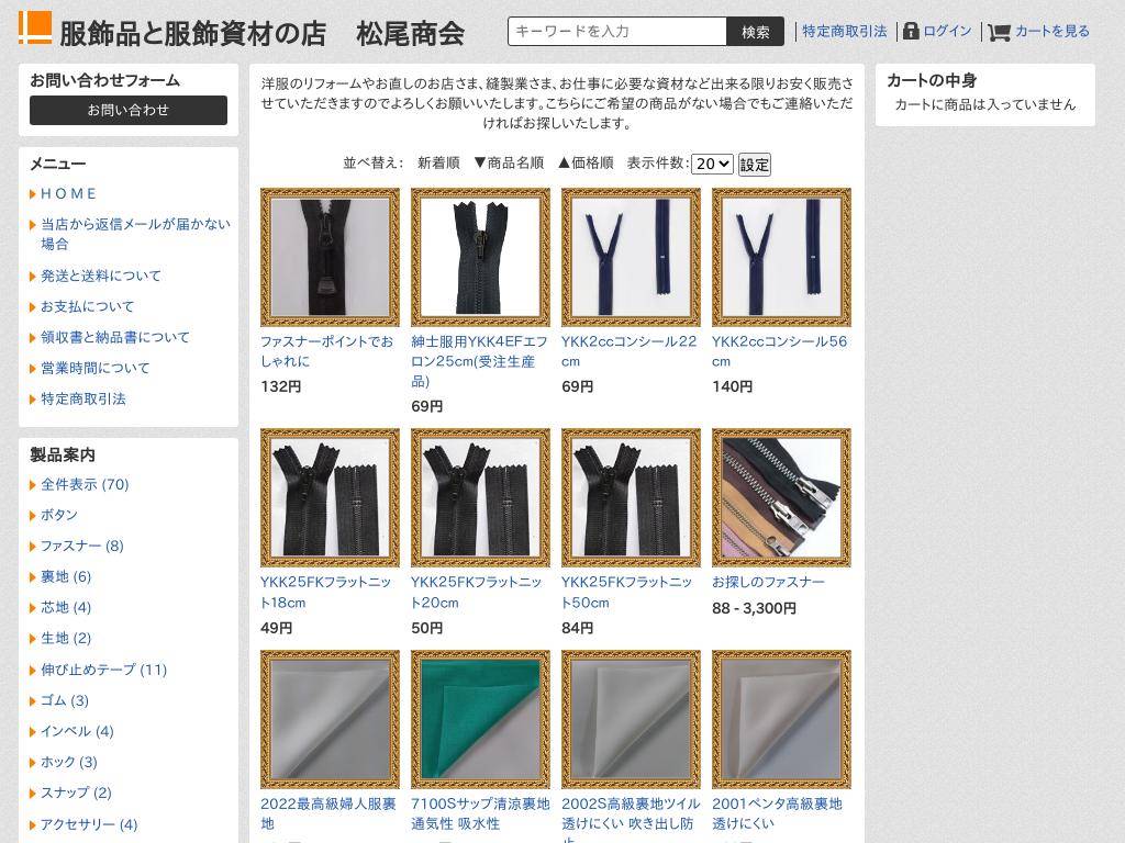 服飾品と服飾資材の店 松尾商会 - FC2ショッピングモール